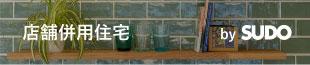 店舗併用住宅