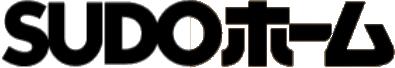 SUDOホームロゴ