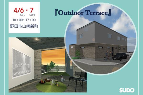 オープンハウス 「 Outdoor Terrace 」のお知らせ