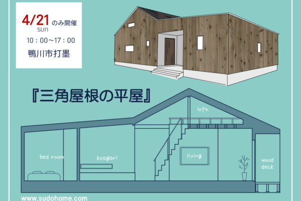 オープンハウス 「 三角屋根の平屋 」のお知らせ