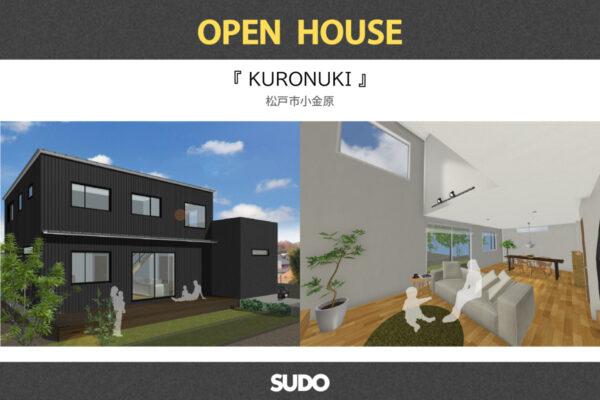 オープンハウス 「 KURONUKI 」のお知らせ