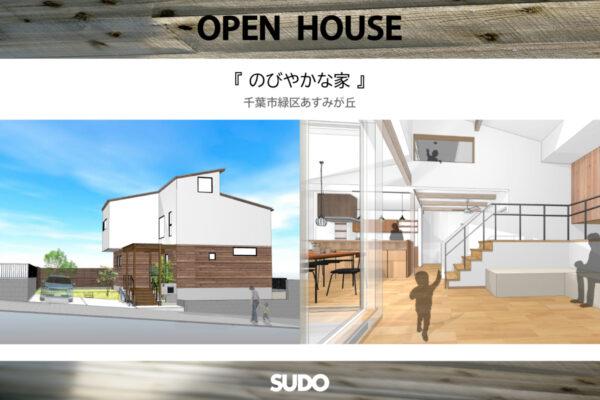 オープンハウス 「 のびやかな家 」のお知らせ