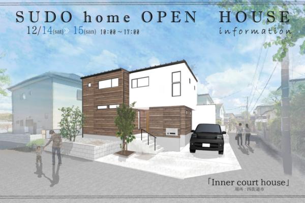 オープンハウス 「 Inner court house」のお知らせ
