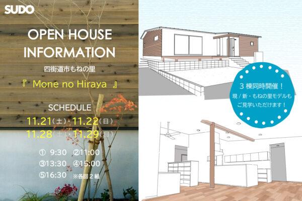 オープンハウス「 Mone no Hiraya」のお知らせ
