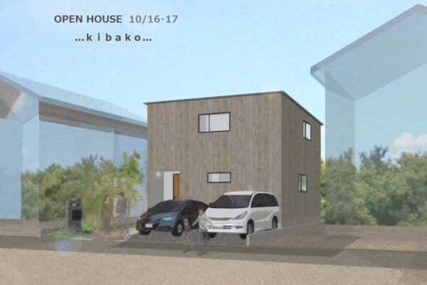 オープンハウス「 kibako」のお知らせ